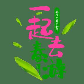 一起去春游春季字体标题设计