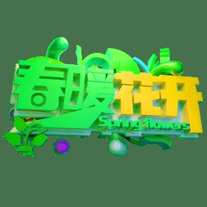 春暖花开3D字体设计