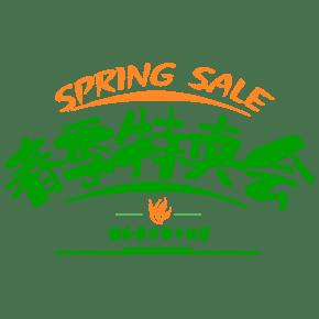春季特卖会春季促销字体手写