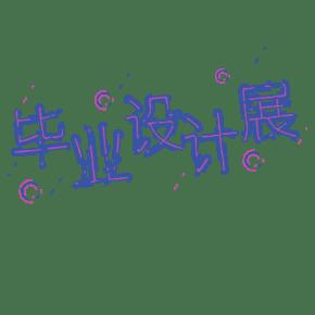 紫色灯管毕业设计展字体设计