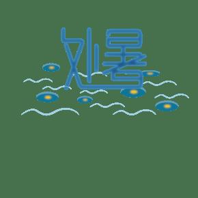 蓝色处暑节气字体设计