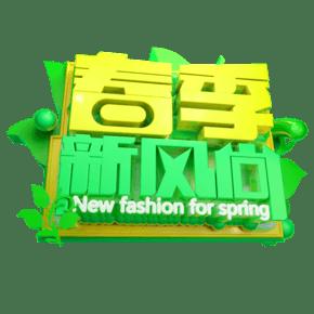春季新风尚3D字体设计