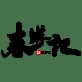 春游记书法字体