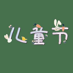 儿童节艺术字