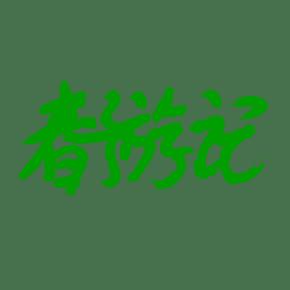 春游季春季书法字体设计
