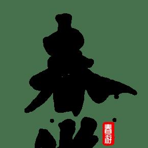 春游书法字体
