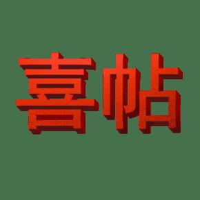 喜帖艺术字红色