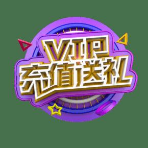 VIP充值送礼时尚立体炫酷电商促销艺术字