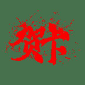贺卡中国风水墨毛笔书法艺术字