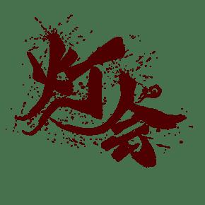 灯会中国风水墨毛笔书法艺术字