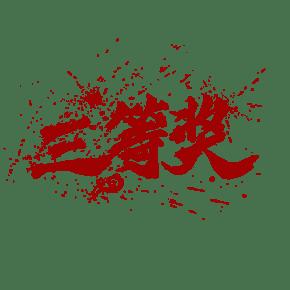 三等奖中国风水墨毛笔书法艺术字
