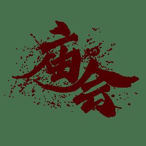 庙会中国风水墨毛笔艺术字