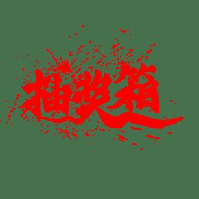 抽奖箱中国风水墨毛笔书法艺术字