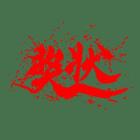 奖状中国风水墨毛笔书法艺术字