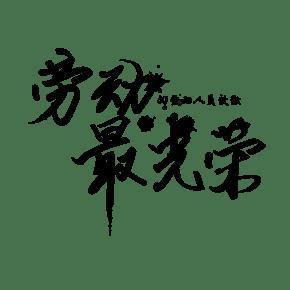 五一劳动节劳动最光荣毛笔书法艺术字体免扣PNG图