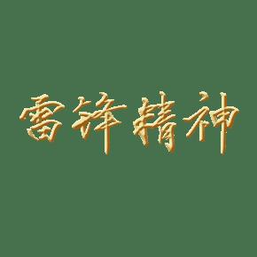 学雷锋纪念日金色浮雕立体风雷锋精神艺术字体免扣PNG图