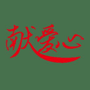 学雷锋纪念日红色毛笔书法献爱心艺术字体免扣PNG图