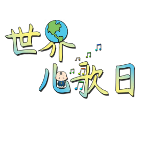 世界儿歌日3.21创意矢量图