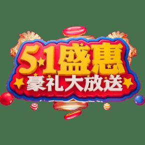 51盛惠3D立体字体C4D商用字体