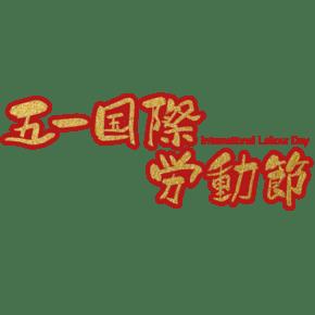 五一国际劳动节红色描边中国风手写免扣毛笔艺术字