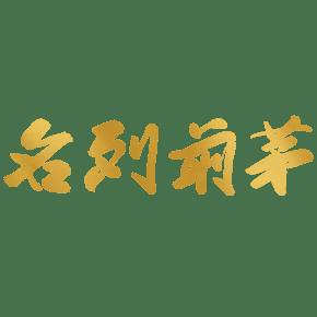 名列前茅金色反光中国风手写免扣毛笔艺术字