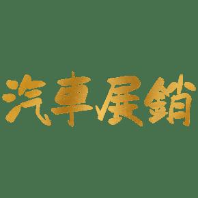汽车展销金色反光中国风手写免扣毛笔艺术字