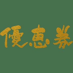 优惠券金色金沙质感中国风手写免扣毛笔艺术字
