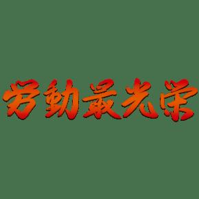 劳动最光荣红色渐变中国风手写免扣毛笔艺术字