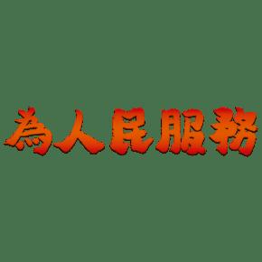 为人民服务红色渐变中国风手写免扣毛笔艺术字