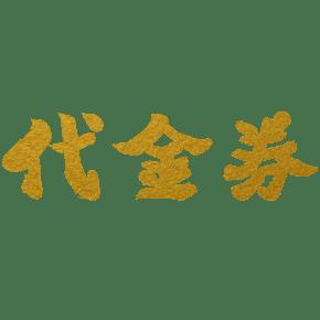 代金券粗犷金色中国风手写免扣毛笔艺术字