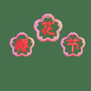 樱花节艺术字