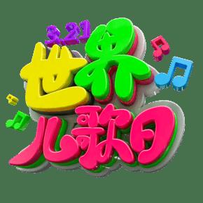 3D卡通世界儿歌日字体设计元素