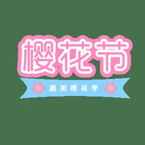 粉色樱花节艺术字
