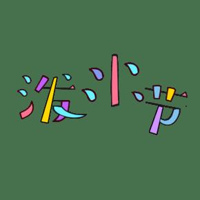 泼水节艺术字