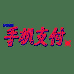 中国风剪纸艺术字体