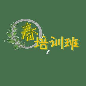 春季培训班艺术字