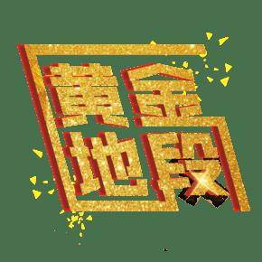 黄金地段金色PNG字体