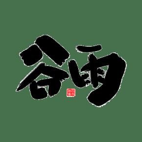 谷雨艺术创意字体