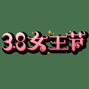 时尚38女王节字体设计元素
