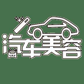 汽车美容元素免费字体