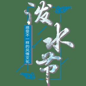 傣族泼水节字体排版