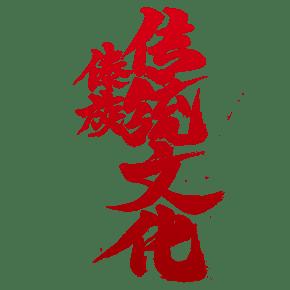 傣族传统文化书法字体