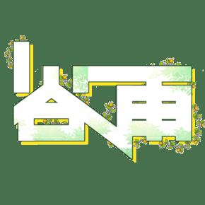 谷雨节气艺术字