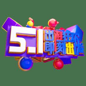 51出游狂欢3D字体设计