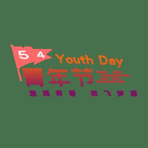 青年节渐变色创意54青年节艺术字