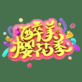 醉美樱花季艺术立体创意字体