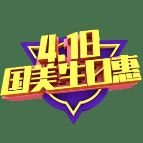 国美4.18生日惠创意立体字体设计