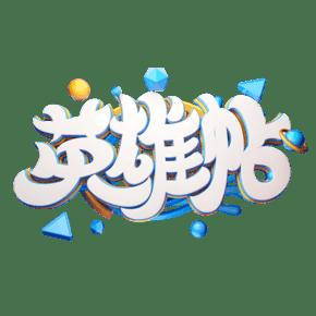 C4D艺术字招聘素材英雄帖字体元素