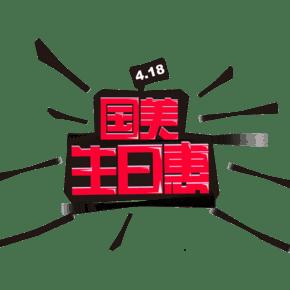 国美生日惠矩形字红色