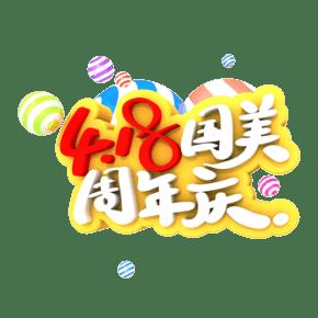 418国美周年庆艺术立体字体